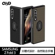 QinD SAMSUNG Galaxy Z Fold 3 碳纖維紋支架保護殼