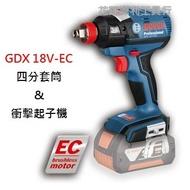 【花蓮源利】GDX 18V-EC 單主機 博世 BOSCH 無刷 四分套筒板手 鋰電充電式 衝擊/扭力起子機 GDX18