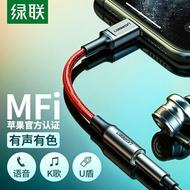綠聯耳機轉接頭7P/8mfi數據線iPhone12/11/promax扁頭轉圓頭lightning接口3.5音頻轉換器適用于蘋果se/Xr手機