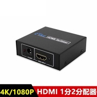 HDMI1.4版 1分2 一進二出分配器