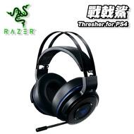 RAZER 雷蛇 Thresher 戰戟鯊 無線 遊戲耳機 電競耳機麥克風 PS4