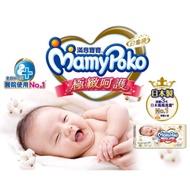 滿意寶寶白金級M-極緻呵護尿布 ( 62片x 4包/箱)