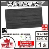 (任選8盒享9折)善存 雙鋼印 成人醫療口罩 (黑) 50入/盒 (台灣製造 CNS14774) 專品藥局【2018522】