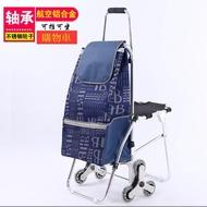 鋁合金帶凳子購物車帶椅子手拉車拉杆車爬樓買菜車小推車