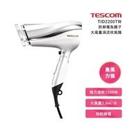 【TESCOM】防靜電負離子大風量渦流吹風機 TID2200TW(-珍珠白)