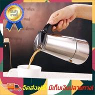 ลดทิ้งทวน!! เครื่องทำกาแฟสด กาต้มกาแฟสด พกพา สแตนเลส ขนาด 4 ถ้วยอิตาลี 200 มล. Moka coffee pot maker หม้อต้มกาแฟ แรงดัน โมก้า กาต้มกาแฟสด เครื่องชงกาแฟ ชงกาแฟสดแบบพกพา เครื่องชงกาแฟสดกินเอง ชงเอง เครื่องต้มกาแฟ ที่ชง กาชงกาแฟสด กาแฟดริป ดิบกาแฟ โบราณ