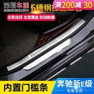 Suitable for 16-2020 Mercedes-Benz new e-class threshold bar E200L E300L car welcome pedal modification accessories