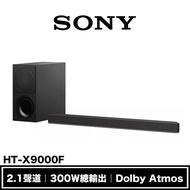 【領券再折扣】SONY HT-X9000F 2.1聲道 家庭劇院