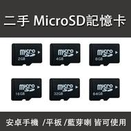 💯【二手】 MicroSD記憶卡 8G 16G 32G  64G  安卓手機 平板 藍芽喇 叭可用