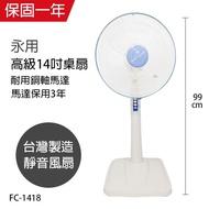 永用牌 台製安靜型14吋固定式立扇/電風扇/涼風扇FC-1418 桌扇 涼風扇 電扇 桌扇 工業立扇 台灣製