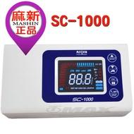 omax麻新智慧型鉛酸電瓶汽機車充電器-sc1000(超值款)