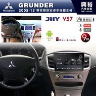 ☆興裕☆【JHY】05~13年 MITSUBISHI 三菱 GRUNDER專用9吋螢幕 V57系列安卓機*8核心4+32