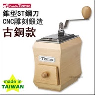 Tiamo 1257 頂級手搖磨豆機【古銅款-原色】HG6125