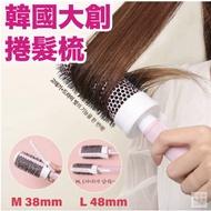 現貨 韓國大創 DAISO 粉色 黑色 髮捲梳 整髮梳 圓梳 梳子