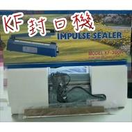 《台製》kf–200h – kf–520h 封口機  手壓  瞬熱式  非塑料   20cm–52cm  內附耗材