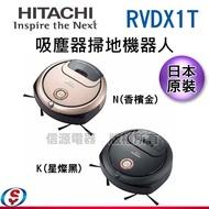 可議價【信源電器】【HITACHI日立 吸塵器掃地機器人】RVDX1T