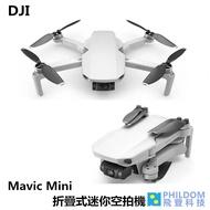 【現貨公司貨】DJI Mavic Mini 折疊式迷你空拍機 空拍機