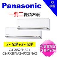 【Panasonic 國際牌】4-5坪+4-5坪一對二變頻冷暖分離式冷氣(CU-2J52FHA2/CS-PX28FA2+CS-PX28FA2)