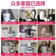 #過濾器#淨水壺#ﺴ☽家樂事凈水器家用廚房 自來水龍頭過濾器非直飲凈水機前置濾水器