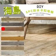 【貝力地板】海島 石塑防水DIY卡扣塑膠地板-亞瑪遜深橡(10片/0.42坪)