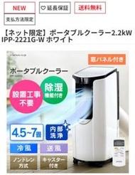 Nana様専用アイリスオーヤマ IPP-2221G-W 本体新品未使用