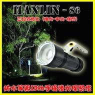 HANLIN-S6 手提L2強光探照燈 LED手電筒 伸縮變焦長射程工作燈 贈3顆18650電池+充電器/巡邏/夜遊/露營/釣魚