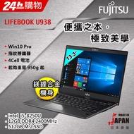 Fujitsu U938-PB535 黑(i5-8250U/12G/512G M.2 SATA/W10Pro/FHD/13.3)