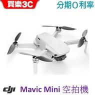 【現貨】DJI MAVIC MINI 空拍機【先創/聯強】代理商公司貨