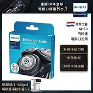 【Philips 飛利浦】電鬍刀刀頭 SH50
