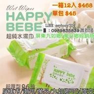 Happy bebe濕紙巾86抽(單包下單區)