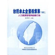 【華泰文化】劉常勇 /台灣本土企業個案集系列1:人力資源管理與組織行為 初版 9789576090967