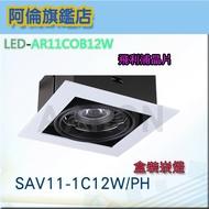 【阿倫旗艦店】V11-1-C12-PH LED盒裝崁燈 AR111-COB-12W 飛利浦晶片  單燈 方形崁燈 聚光