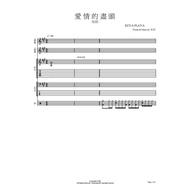 團譜~伍佰_愛情的盡頭~[吉他譜][貝斯譜][鼓譜][鍵盤][五線譜][樂譜]