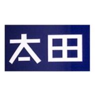 五月出貨預購!日本太田系列 胃散-48包 攜帶方便