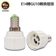 〔明沛〕E14轉GU10燈頭-轉接燈頭-延長燈頭-MP1410