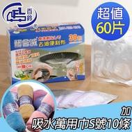 【百鈴】髒會滅免用清潔劑去油便利布60入(加吸水萬用巾S號10條)
