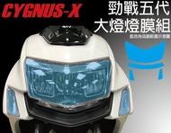 【凱威車藝】CYGNUS-X 勁戰 競戰 五代 大燈犀牛皮 保護貼