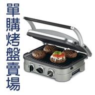 Cuisinart 專用烤盤 (GR-4NTW、GR-5NTW適用)