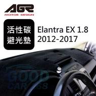 【AGR】儀表板活性碳避光墊 Elantra EX 1.8 2012-2017 現代