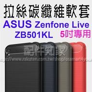 【碳纖維】ASUS Zenfone Live ZB501KL A007 5吋 防震防摔 拉絲碳纖維軟套/保護套/背蓋/全包覆/TPU/華碩-ZY
