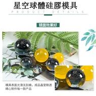【愛模士】6規格 星空 球體 矽膠模具
