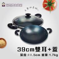 阿媽牌生鐵鍋 39cm尺3【雙耳炒鍋】含【強化玻璃蓋】$1750 ~傳統炒菜鍋~感謝進擊的台灣專題報導