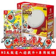 【NS 超值同捆】任天堂 Switch 太鼓之達人+太鼓達人專用鼓組《中文版》【三井3C】