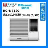 樂信 - RC-N719J 窗口式冷氣機 (淨冷型) (3/4匹)   1級能源標籤 [香港行貨]