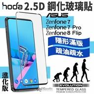 hoda 2.5D 滿版 進化版 9H 鋼化玻璃 保護貼 玻璃貼 ASUS ZenFone 8 flip 7 Pro
