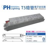 [喜萬年]PHILIPS飛利浦 EB-Ci 2 21-28W/3-4 14W T5 全電壓 預熱安定器_PH660025