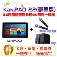 【Karapad】22吋智慧聲控卡拉OK觸控一體機(豪華版)