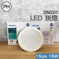 【貝利亞絕色】飛利浦 PHILIPS LED 16W 嵌燈 崁燈  DN020