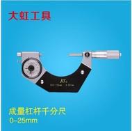量具 成量量具杠桿千分尺0-25mm帶錶高精度千分尺25-50mm多規格量程  mks阿薩布魯