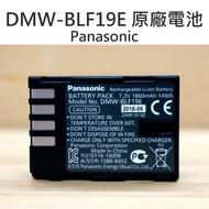 【中壢NOVA-水世界】Panasonic BLF19 BLF-19 BLF-19E 原廠電池 鋰電池 GH4 裸裝